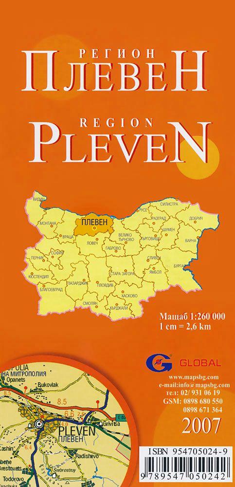 Store Bg Pleven Regionalna Administrativna Sgvaema Karta M