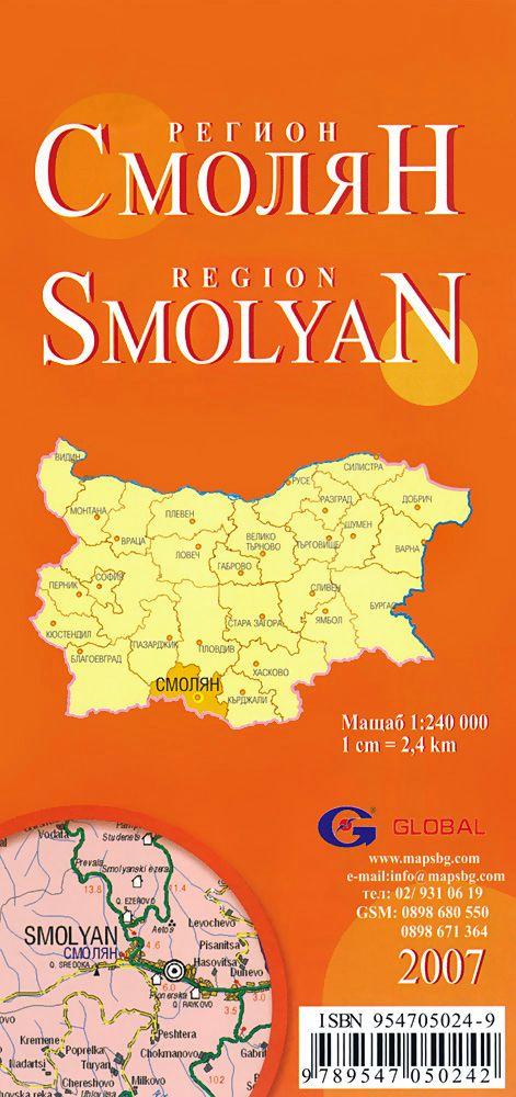 Store Bg Smolyan Regionalna Administrativna Sgvaema Karta M