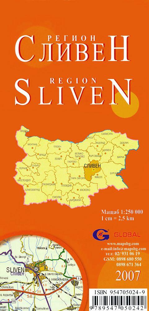 Store Bg Sliven Regionalna Administrativna Sgvaema Karta M