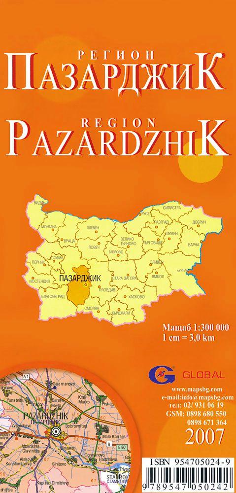 Store Bg Pazardzhik Regionalna Administrativna Sgvaema Karta