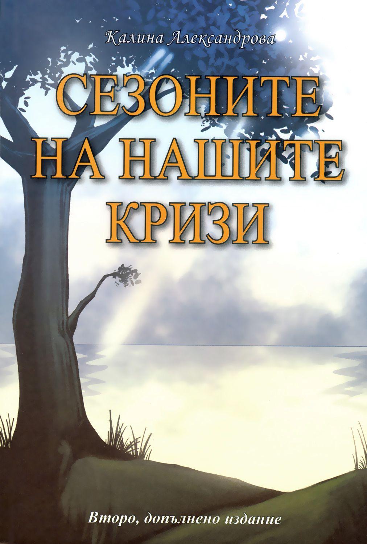 "корица на ""Сезоните на нашите кризи"""