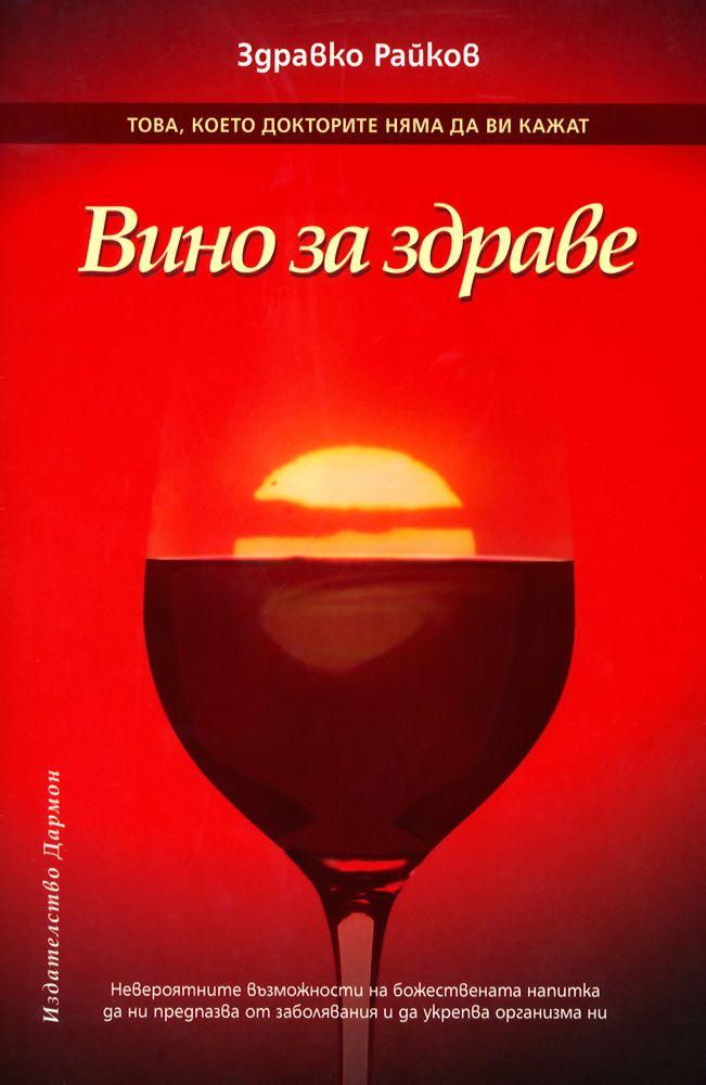 Резултат с изображение за вино за здраве