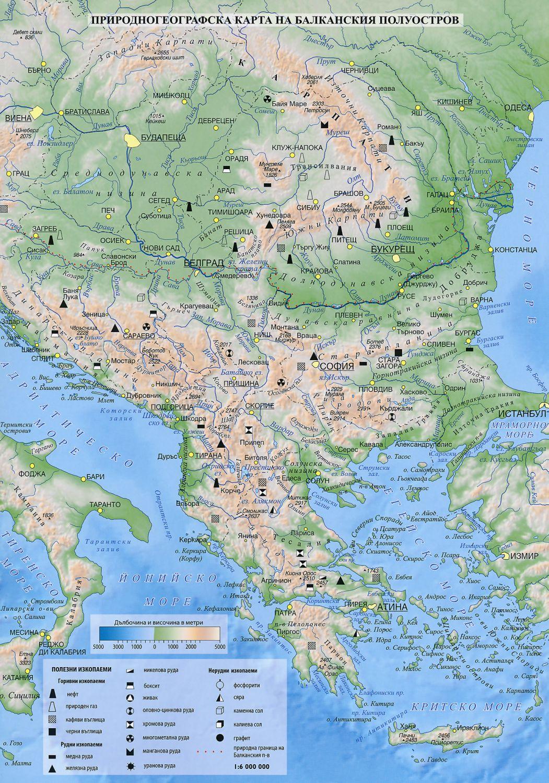 Store Bg Prirodnogeografska I Politicheska Karta Na Balkanskiya