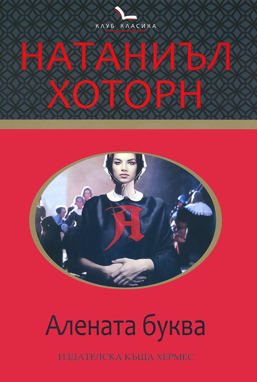 store.bg - Алената буква - Натаниъл Хоторн - 📕 книга
