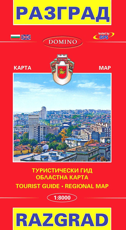 Store Bg Karta Na Razgrad Turisticheski Gid I Oblastna Karta