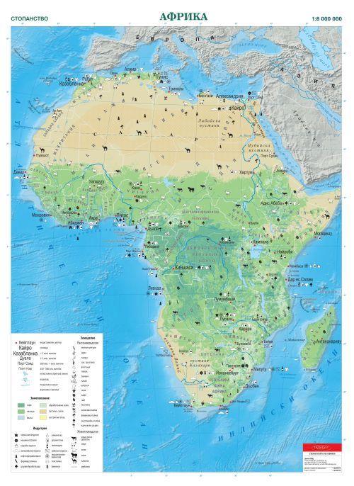 Store Bg Stenna Stopanska Karta Na Afrika M 1 8 000 000