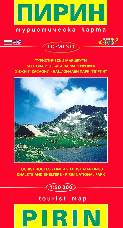 1536afec954 store.bg - Туристическа карта на Пирин : Tourist Map of Pirin - М 1:50 000