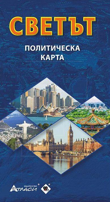 Store Bg Svett Politicheska Karta Sgvaema Karta M 1 35
