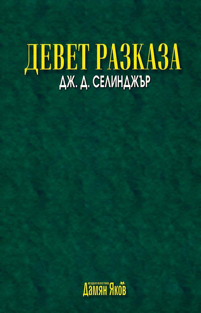 https://www.book.store.bg/d-prdimages/lrg/2732.jpg