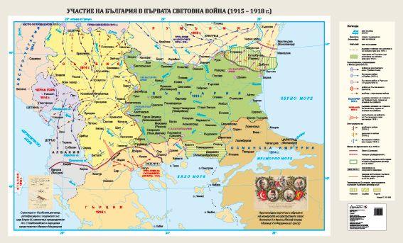 Store Bg Uchastie Na Blgariya V Prvata Svetovna Vojna 1915