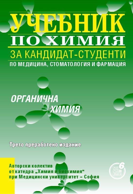 Справочник по химии для решения задач показать решения задач 3 класса