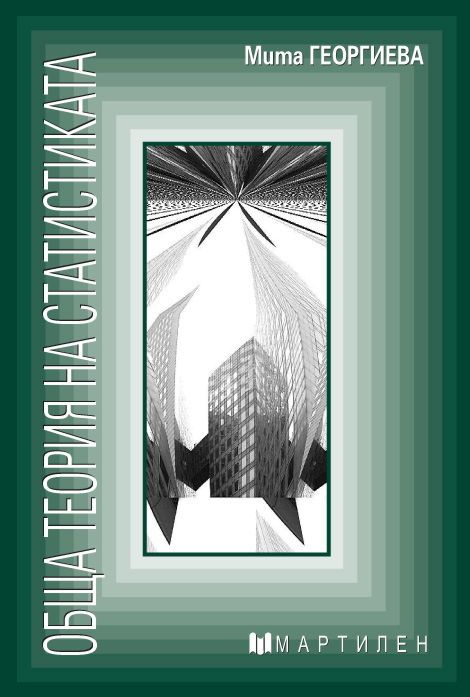 book Declinatio: A study of