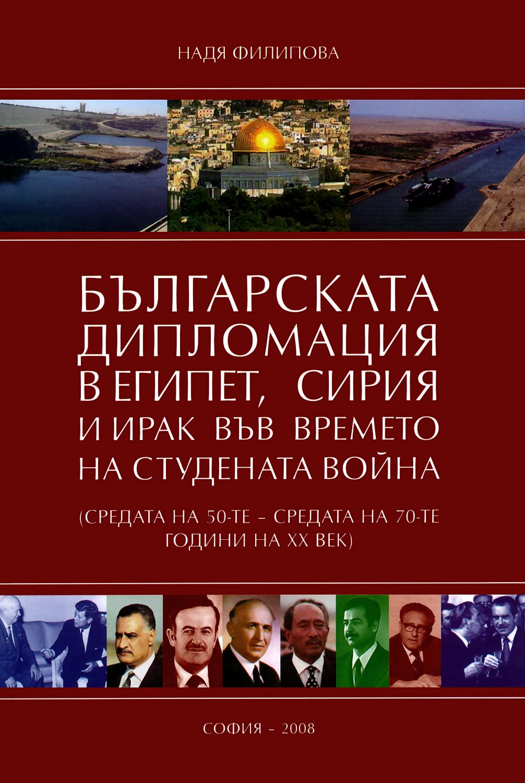 online Proceedings of 3rd International