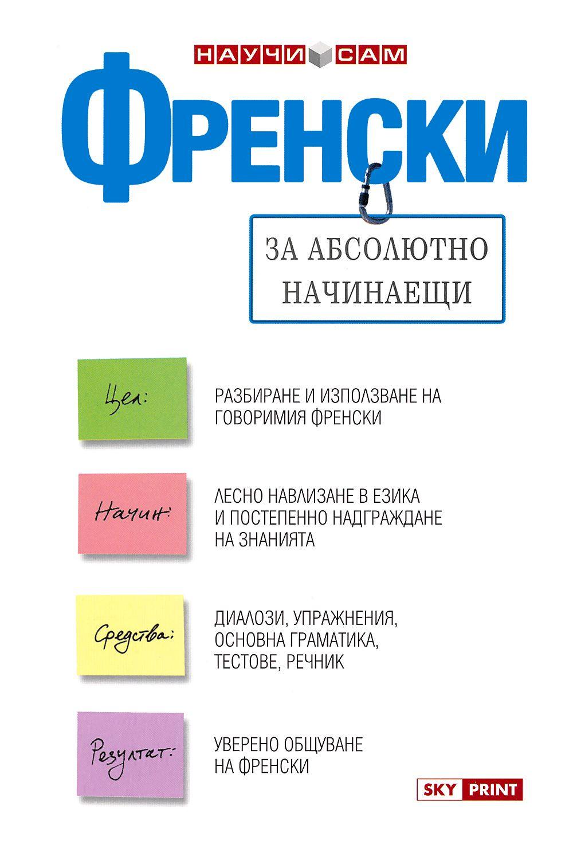 samouchitel-po-ruski-ezik-za-nachinaeshi