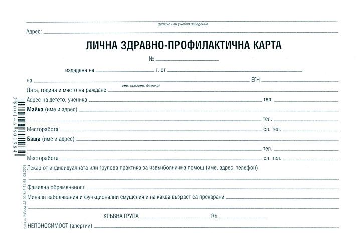 Store Bg Lichna Zdravno Profilaktichna Karta Formulyar