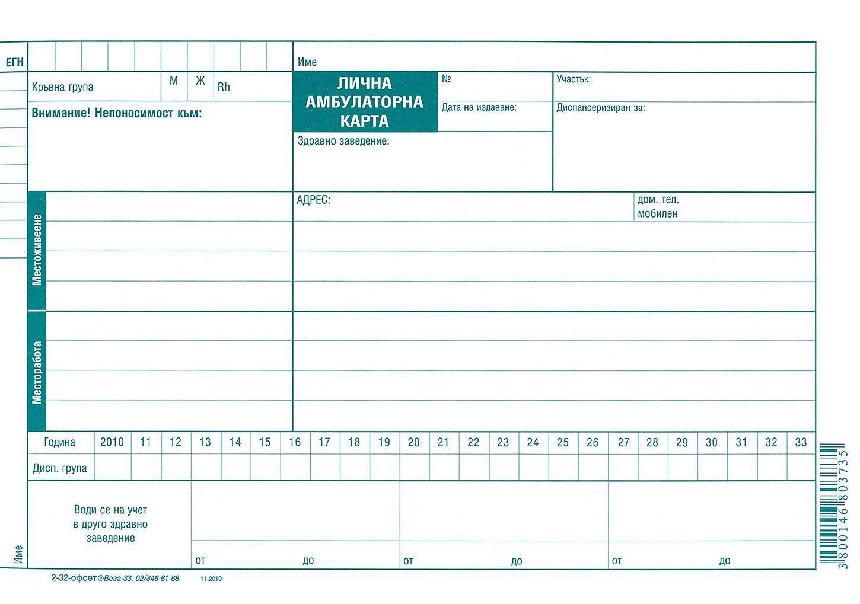 Store Bg Lichna Ambulatorna Karta Formulyar