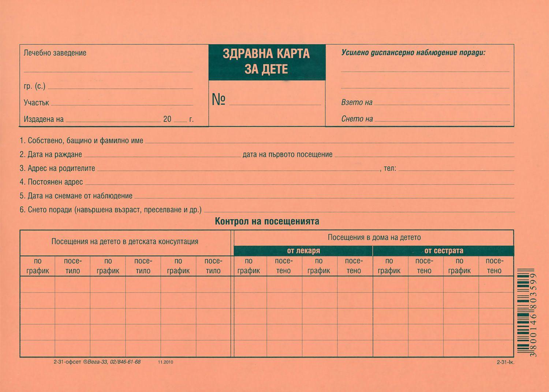 Store Bg Zdravna Karta Za Dete Formulyar