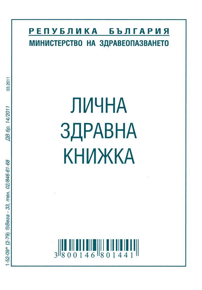 Store Bg Lichna Zdravna Knizhka Formulyar