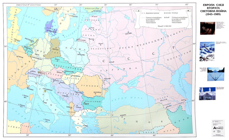 Store Bg Evropa Sled Vtorata Svetovna Vojna 1945 1989 G