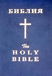 Библия : The Holy Bible -