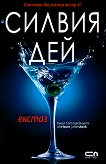 Afterburn / Aftershock - книга 1: Екстаз - Силвия Дей -