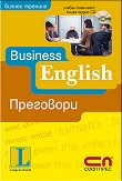 Business English: Преговори - CD-ROM - Джорджина Ходж -