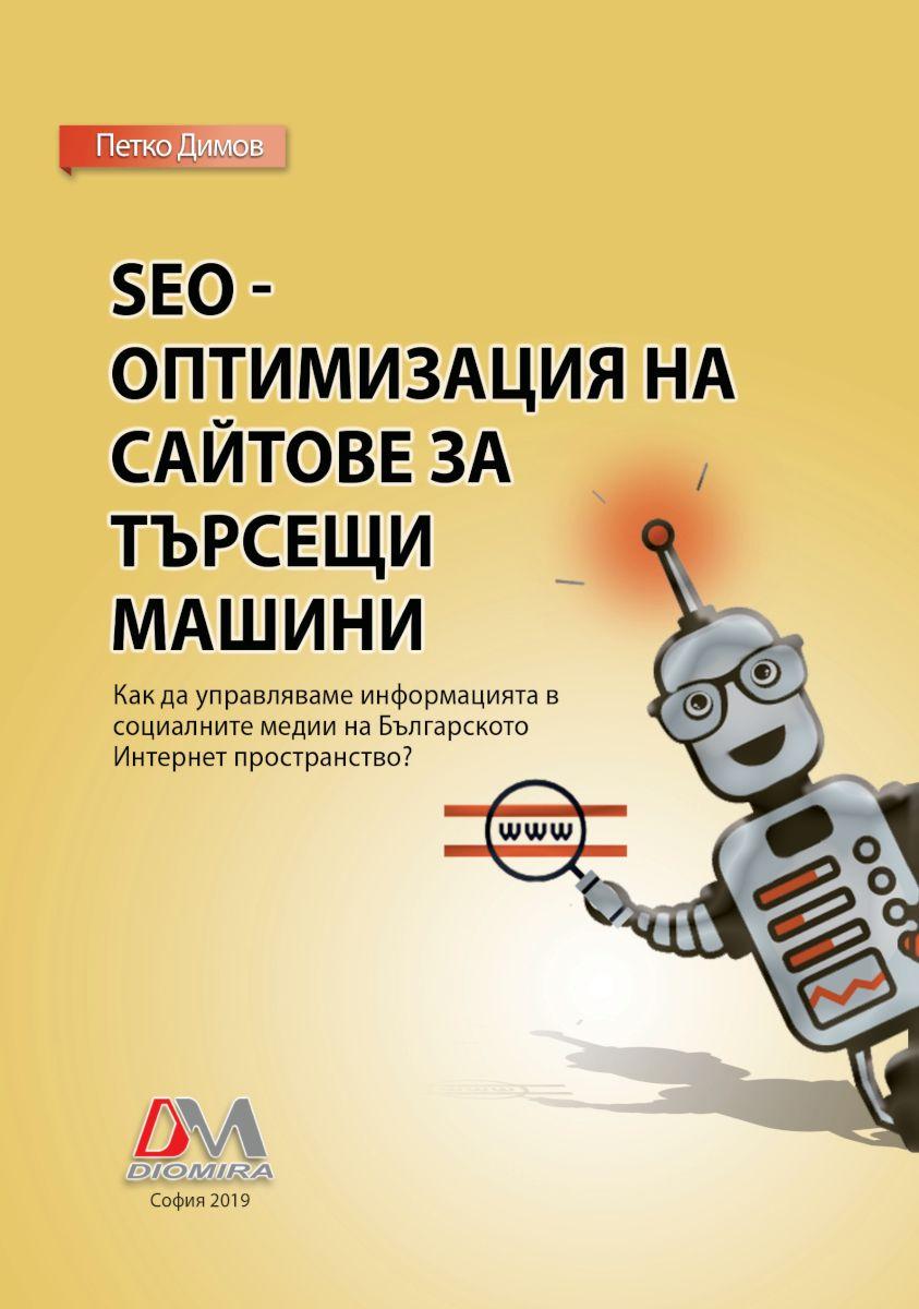 seo оптимизация учебник