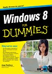 Windows 8 For Dummies - Анди Ратбоун - книга