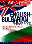 English-bulgarian phrase book - книга
