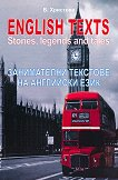 English Texts: Stories, legends and tales - Б. Христова - книга