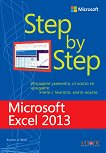 Microsoft Excel 2013 - Step by Step - Къртис Д. Фрай - книга