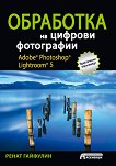 Adobe Photoshop Lightroom 5: Обработка на цифрови фотографии - Ренат Гайфулин - книга