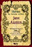 Stories by Famous Writers: Jane Austen - Bilingual stories - Jane Austen - книга