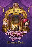 Ever After High: ���-�������� �� ������ - ����� ���� - �����