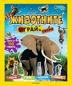 National Geographic Kids: Играй и твори - Животните - книга