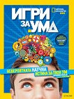 National Geographic Kids: Игри за ума  -