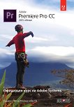 Adobe Premiere Pro CC (release 2015): Официален курс на Adobe Systems + DVD -