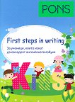 First Steps in Writing : �������� �� ��������� ���� -