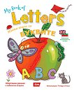 ����� ����� �� ������� : My Book of Letters -