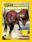 National Geographic Kids: Всичко за динозаврите - Блейк Хоуна - книга