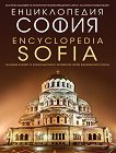 Енциклопедия - София : Encyclopedia - Sofia -