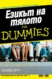 ������ �� ������ for Dummies - �������� ����� - �����