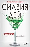 Afterburn / Aftershock - книга 2: Еуфория - Силвия Дей - книга