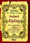 Stories by Famous Writers: Rudyard Kipling - Bilingual stories - Rudyard Kipling -