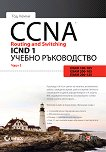 CCNA Routing and Switching ICND 1 - част 1 - Тод Лемли - книга