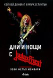 "Дни и нощи с ""Judas Priest"" - Кей Кей Даунинг, Марк Еглинтън -"