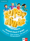 Super Minds for Bulgaria: Учебник по английски език за 3. клас - Herbert Puchta, Gunter Gerngross, Peter Lewis-Jones, Dara Tsvetkova -