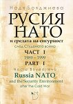 Русия, Нато и средата на сигурност след Студената война - част 1 : Russia, NATO and the Security Enviroment after the Cold War - part 1 - Надя Бояджиева -