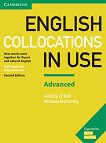 English Collocations in Use - Advanced: Помагало по английски език : Second Edition - Felicity O'Dell, Michael McCarthy -