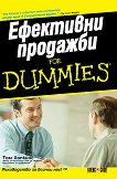 ��������� �������� For Dummies - ��� ������� - �����